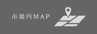 市場内マップ