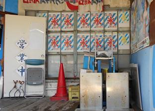飯山氷販売店